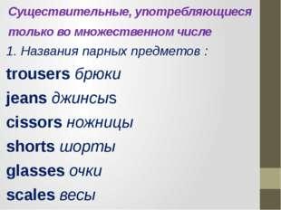Существительные, употребляющиеся только во множественном числе  1. Названия