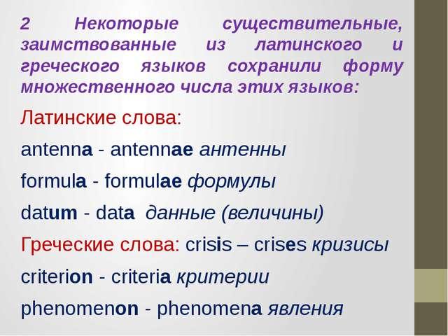 2 Некоторые существительные, заимствованные из латинского и греческого языков...