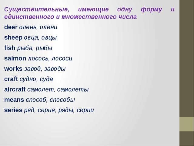 Существительные, имеющие одну форму и единственного и множественного числа de...