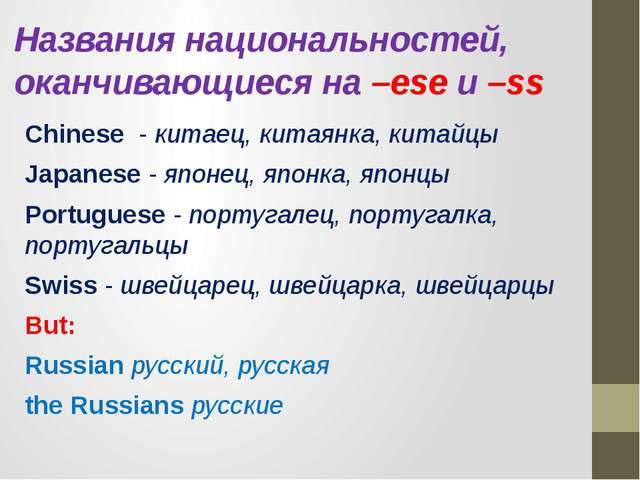 Названия национальностей, оканчивающиеся на –ese и –ss Chinese - китаец, кита...