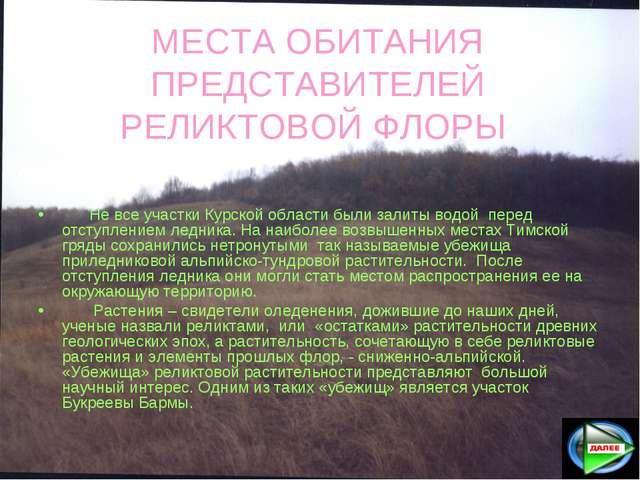 МЕСТА ОБИТАНИЯ ПРЕДСТАВИТЕЛЕЙ РЕЛИКТОВОЙ ФЛОРЫ Не все участки Курской области...