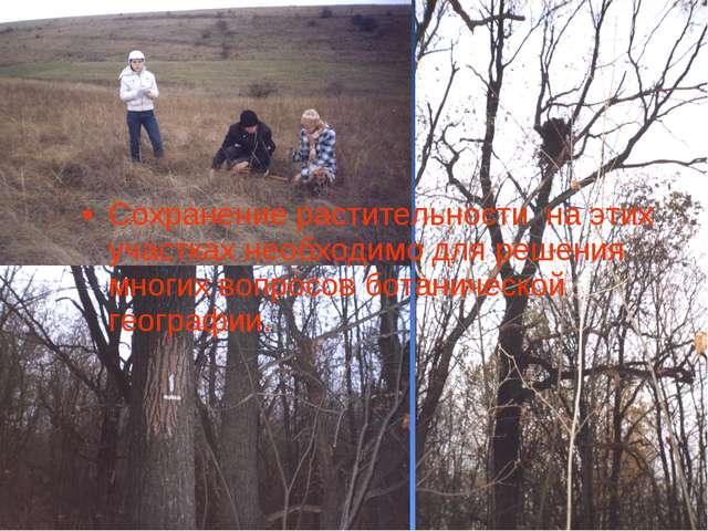 Сохранение растительности на этих участках необходимо для решения многих вопр...