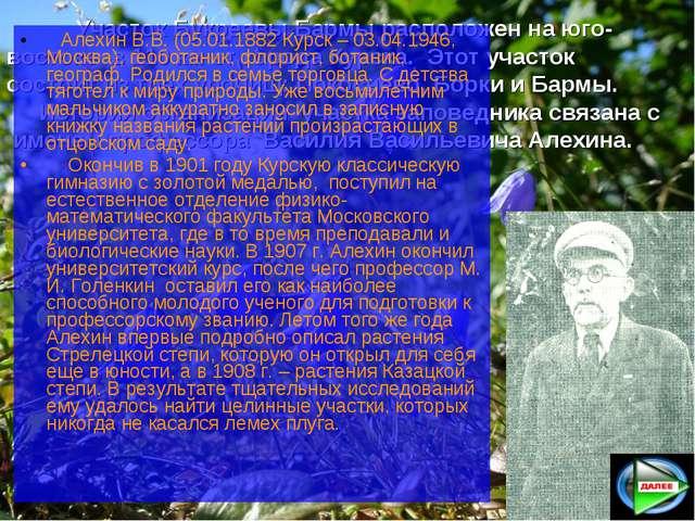 Участок Букреевы Бармы расположен на юго-востоке в 110 км от города Курска....