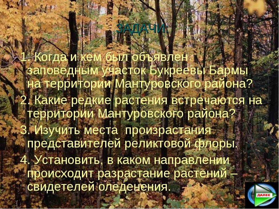 ЗАДАЧИ: 1. Когда и кем был объявлен заповедным участок Букреевы Бармы на тер...
