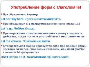 Употребление форм с глаголом let При обращении к 3-му лицу Let her stay here.