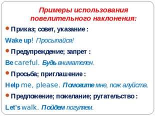 Примеры использования повелительного наклонения: Приказ; совет, указание : Wa
