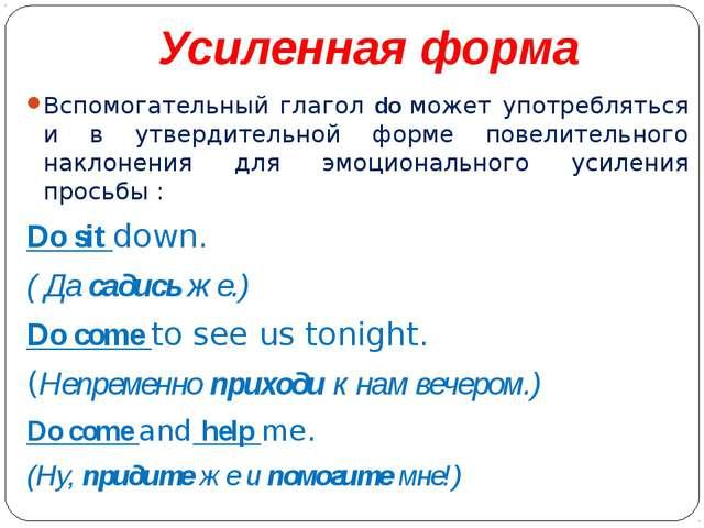 Усиленная форма Вспомогательный глагол do может употребляться и в утвердитель...