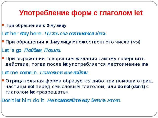 Употребление форм с глаголом let При обращении к 3-му лицу Let her stay here....