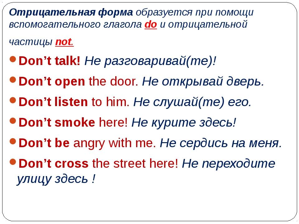Как в английском сделать предложение отрицательным