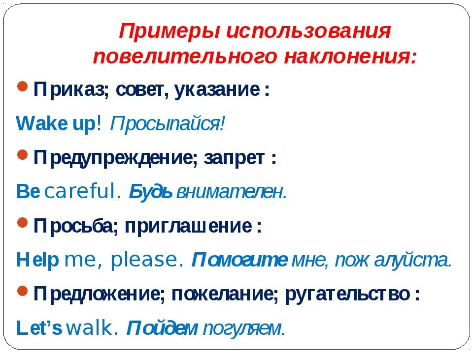 Примеры использования повелительного наклонения: Приказ; совет, указание : Wa...