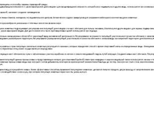 4. Основные принципы и способы охраны природной среды. Для охраны подвергающ