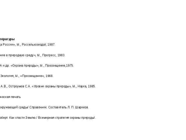 Список литературы 1. «Природа России», М., Россельхозиздат, 1987. 2. «Вторже...