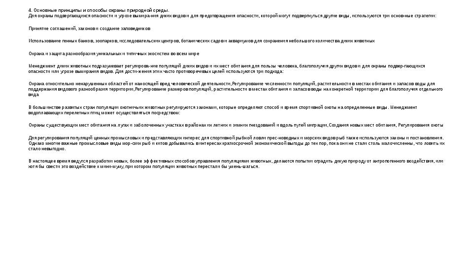 4. Основные принципы и способы охраны природной среды. Для охраны подвергающ...