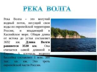 Река Волга – это могучий водный поток, несущий свои воды по европейской терри
