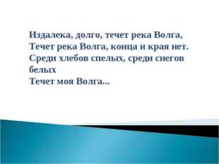 Издалека, долго, течет река Волга, Течет река Волга, конца и края нет. Среди