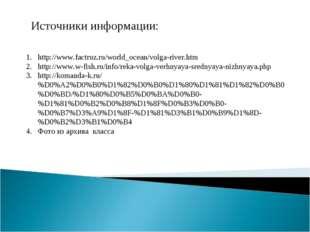 Источники информации: http://www.factruz.ru/world_ocean/volga-river.htm http: