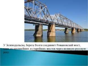 У Зеленодольска, берега Волги соединяет Романовский мост, один из крупнейших