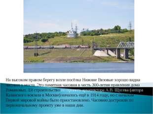 На высоком правом берегу возле посёлка Нижние Вязовые хорошо видна часовня у