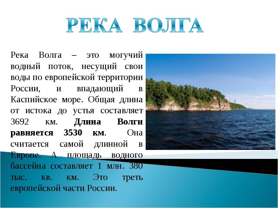 Река Волга – это могучий водный поток, несущий свои воды по европейской терри...