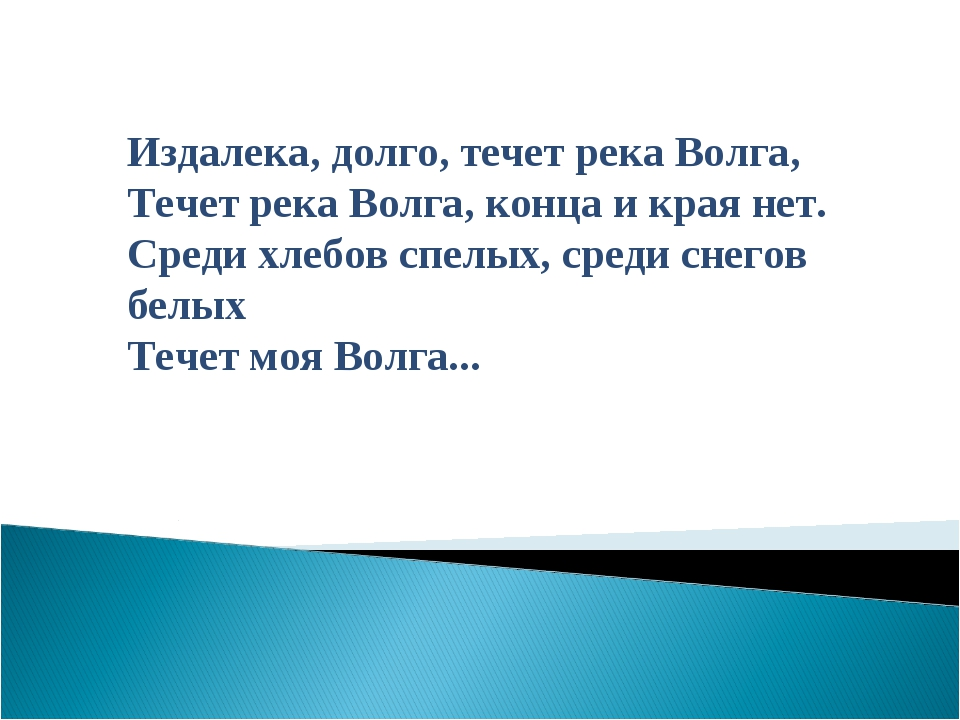 Издалека, долго, течет река Волга, Течет река Волга, конца и края нет. Среди...
