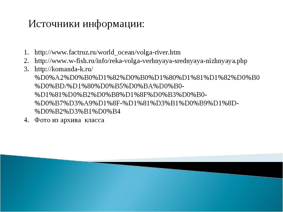 Источники информации: http://www.factruz.ru/world_ocean/volga-river.htm http:...