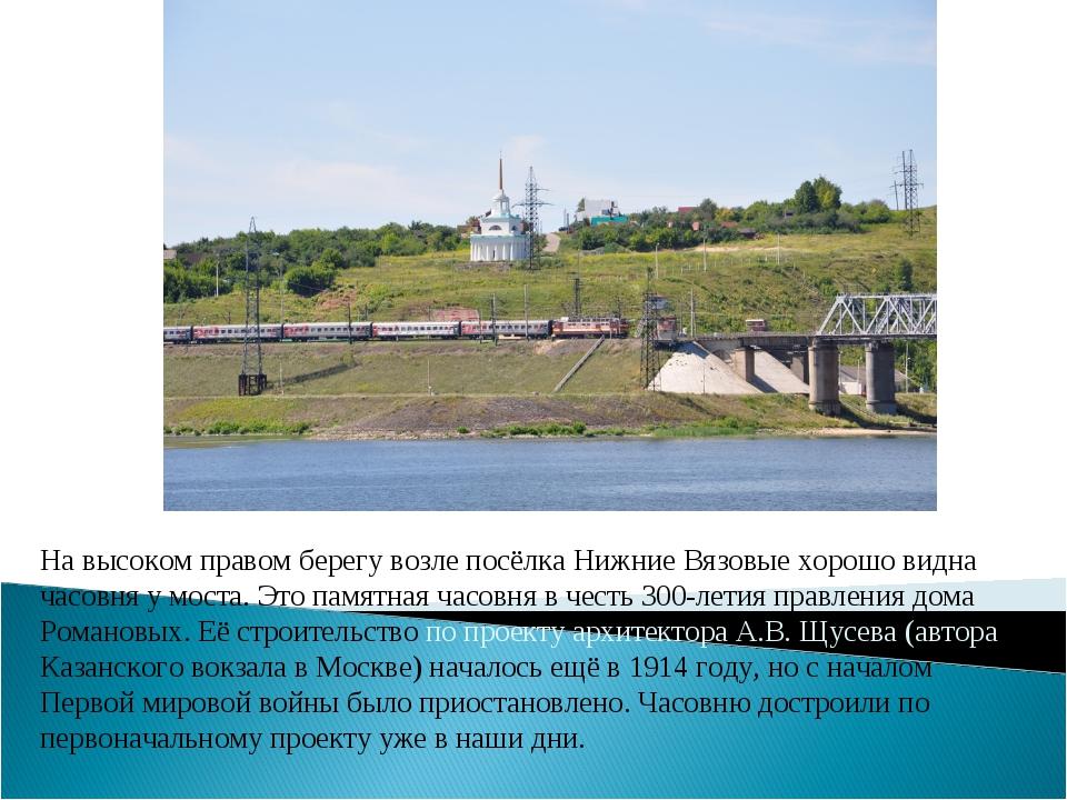 На высоком правом берегу возле посёлка Нижние Вязовые хорошо видна часовня у...