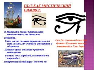 В древности глазам приписывали всевозможные мистические свойства. Глаза часто