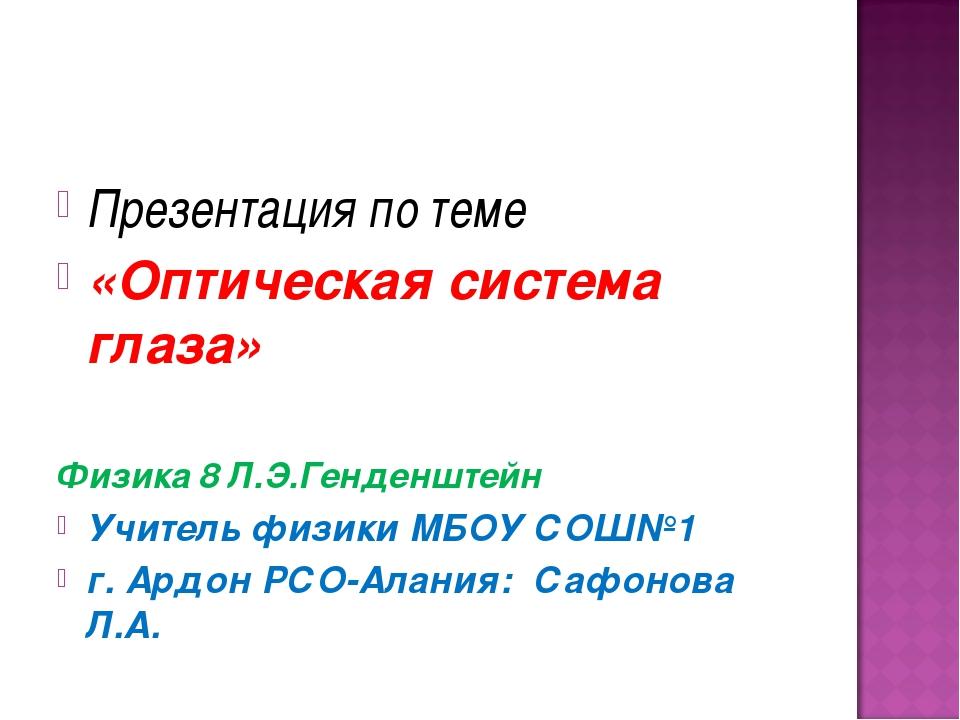 Презентация по теме «Оптическая система глаза» Физика 8 Л.Э.Генденштейн Учите...