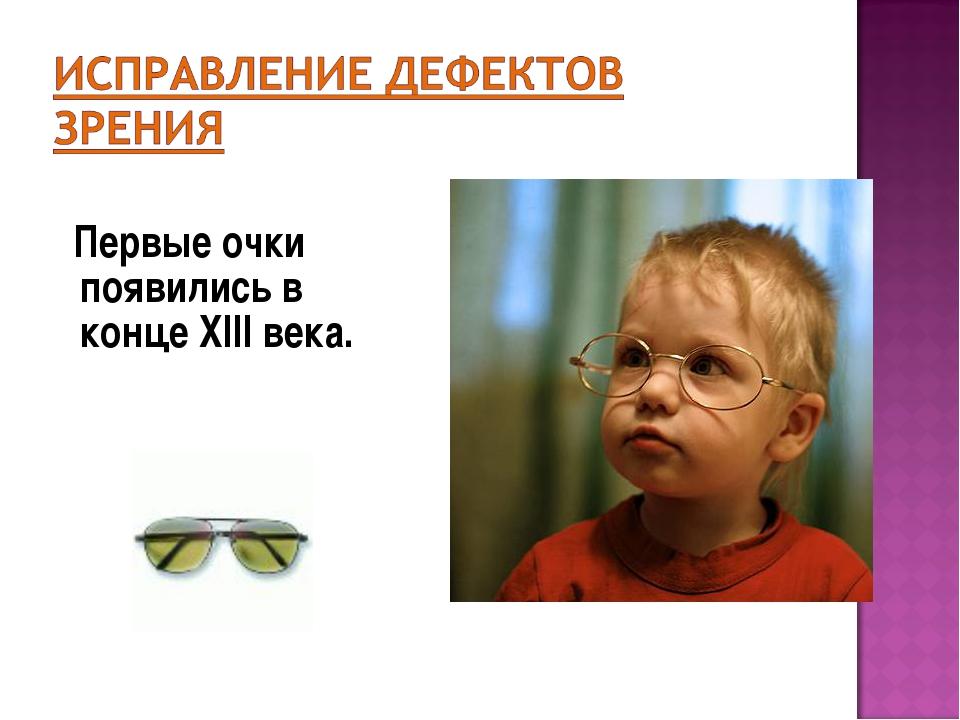 Первые очки появились в конце XIII века.