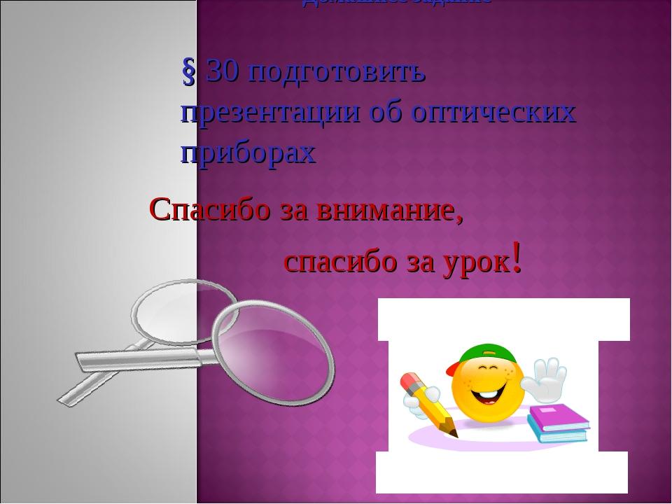 Спасибо за внимание, спасибо за урок! Домашнее задание § 30 подготовить през...