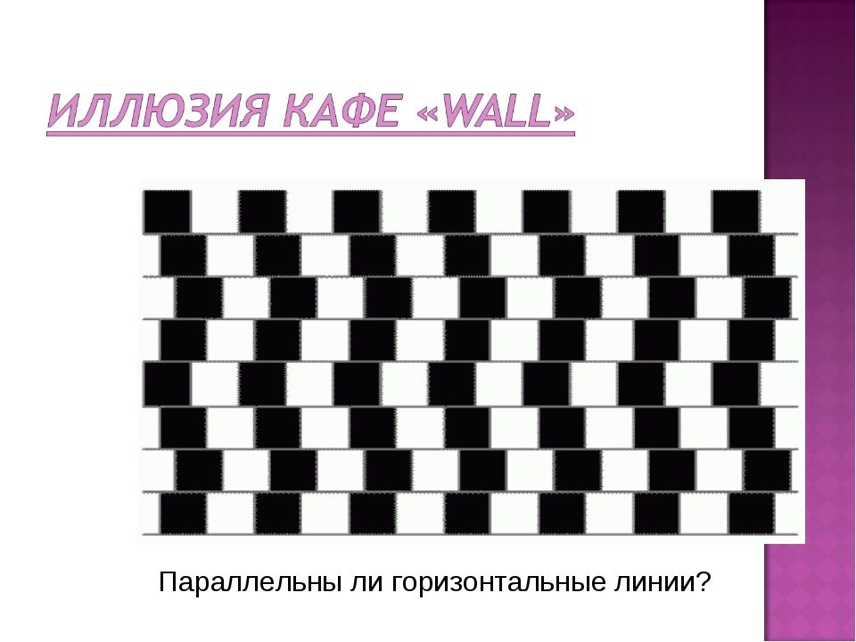 Параллельны ли горизонтальные линии?