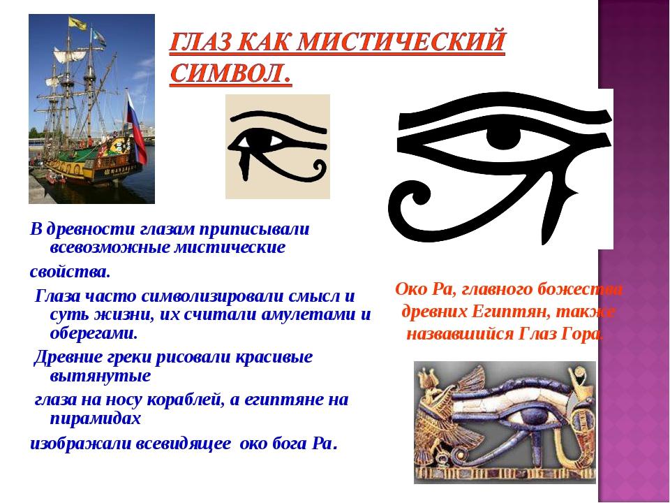 В древности глазам приписывали всевозможные мистические свойства. Глаза часто...