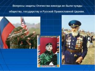 * Вопросы защиты Отечества никогда не были чужды обществу, государству и Русс