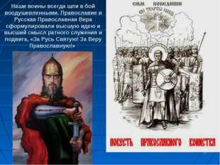 * Наши воины всегда шли в бой воодушевленными. Православие и Русская Правосла