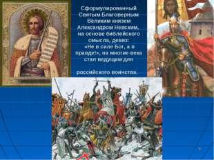 * Сформулированный Святым Благоверным Великим князем Александром Невским, на