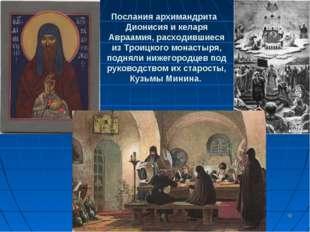 * Послания архимандрита Дионисия и келаря Авраамия, расходившиеся из Троицког