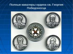* Полные кавалеры ордена св. Георгия Победоносца