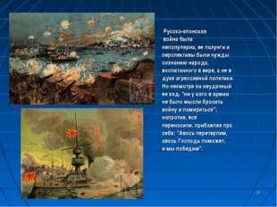 * Русско-японская война была непопулярна, ее лозунги и перспективы были чужды