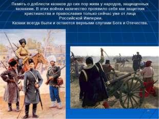 * Память о доблести казаков до сих пор жива у народов, защищенных казаками. В