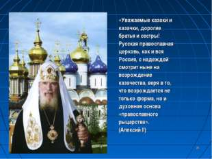 * «Уважаемые казаки и казачки, дорогие братья и сестры! Русская православная