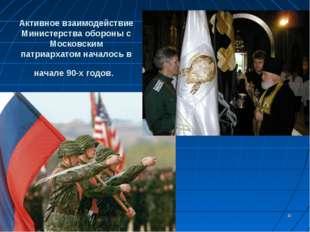 * Активное взаимодействие Министерства обороны с Московским патриархатом нача
