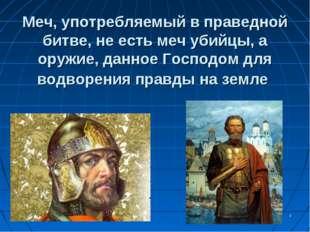 * Меч, употребляемый в праведной битве, не есть меч убийцы, а оружие, данное