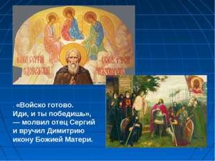 * . «Войско готово. Иди, и ты победишь», — молвил отец Сергий и вручил Димитр