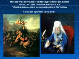 * Митрополитом Филаретом Московским в свое время были сказаны замечательные с