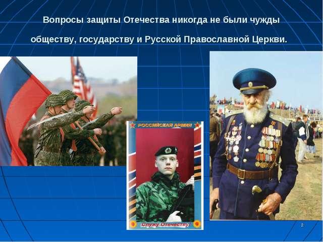* Вопросы защиты Отечества никогда не были чужды обществу, государству и Русс...