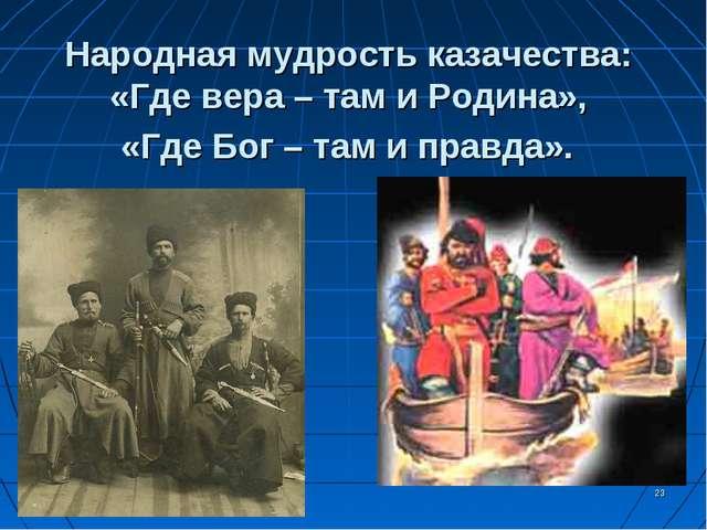 * Народная мудрость казачества: «Где вера – там и Родина», «Где Бог – там и п...