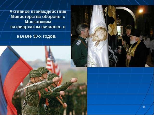 * Активное взаимодействие Министерства обороны с Московским патриархатом нача...