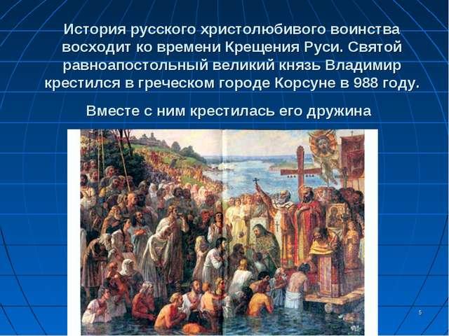 * История русского христолюбивого воинства восходит ко времени Крещения Руси....