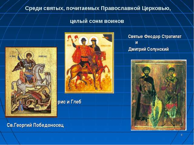 * Среди святых, почитаемых Православной Церковью, целый сонм воинов Св. Борис...