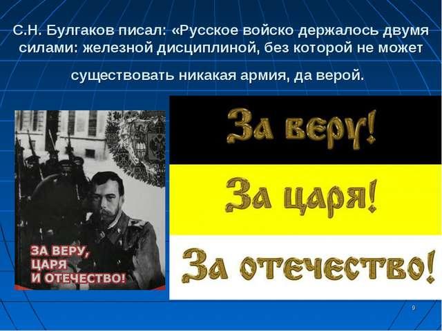 * С.Н. Булгаков писал: «Русское войско держалось двумя силами: железной дисци...